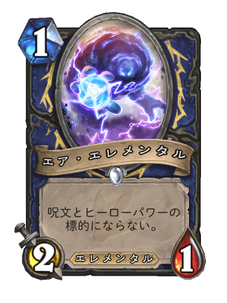 https://cdn.dekki.com/meta/games/hearthstone/card/ja-JP/air-elemental.png