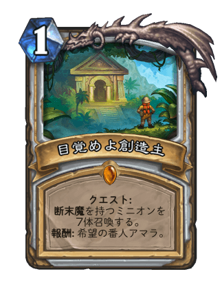 https://cdn.dekki.com/meta/games/hearthstone/card/ja-JP/awaken-the-makers.png