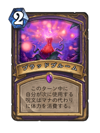https://cdn.dekki.com/meta/games/hearthstone/card/ja-JP/bloodbloom.png