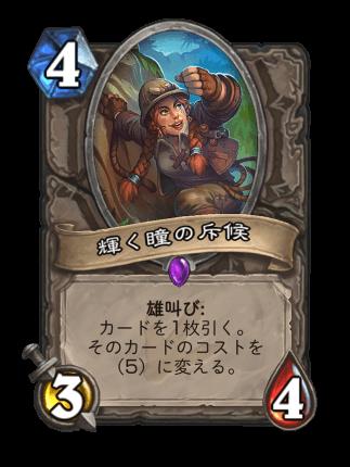 https://cdn.dekki.com/meta/games/hearthstone/card/ja-JP/bright-eyed-scout.png