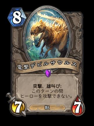 https://cdn.dekki.com/meta/games/hearthstone/card/ja-JP/charged-devilsaur.png