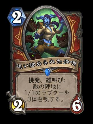 https://cdn.dekki.com/meta/games/hearthstone/card/ja-JP/cornered-sentry.png
