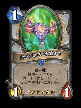 https://cdn.dekki.com/meta/games/hearthstone/card/ja-JP/crystalline-oracle.png