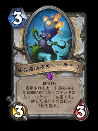 https://cdn.dekki.com/meta/games/hearthstone/card/ja-JP/curious-glimmerroot.png