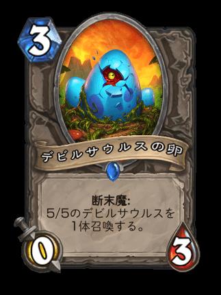 https://cdn.dekki.com/meta/games/hearthstone/card/ja-JP/devilsaur-egg.png