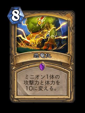 https://cdn.dekki.com/meta/games/hearthstone/card/ja-JP/dinosize.png