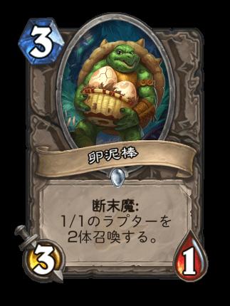https://cdn.dekki.com/meta/games/hearthstone/card/ja-JP/eggnapper.png