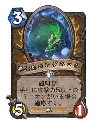 https://cdn.dekki.com/meta/games/hearthstone/card/ja-JP/elder-longneck.png