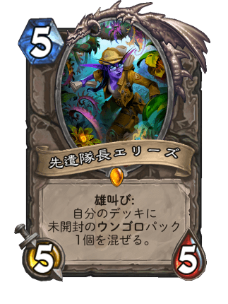 https://cdn.dekki.com/meta/games/hearthstone/card/ja-JP/elise-the-trailblazer.png