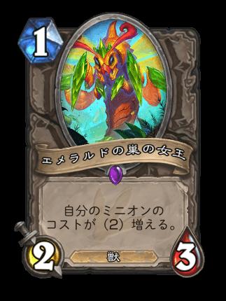 https://cdn.dekki.com/meta/games/hearthstone/card/ja-JP/emerald-hive-queen.png