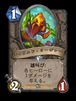 https://cdn.dekki.com/meta/games/hearthstone/card/ja-JP/emerald-reaver.png