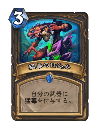 https://cdn.dekki.com/meta/games/hearthstone/card/ja-JP/envenom-weapon.png