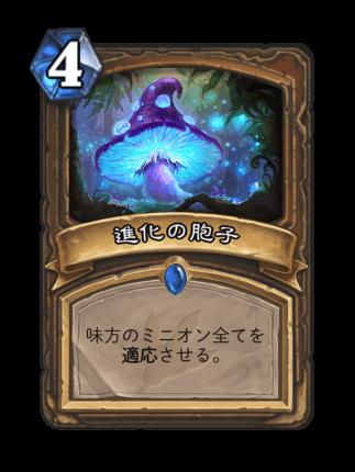 https://cdn.dekki.com/meta/games/hearthstone/card/ja-JP/evolving-spores.png