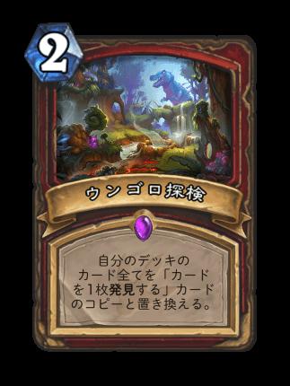 https://cdn.dekki.com/meta/games/hearthstone/card/ja-JP/explore-ungoro.png