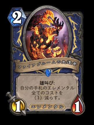 https://cdn.dekki.com/meta/games/hearthstone/card/ja-JP/fire-plume-harbinger.png