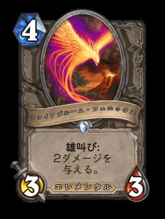 https://cdn.dekki.com/meta/games/hearthstone/card/ja-JP/fire-plume-phoenix.png