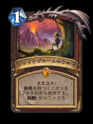 https://cdn.dekki.com/meta/games/hearthstone/card/ja-JP/fire-plumes-heart.png