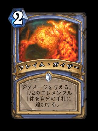 https://cdn.dekki.com/meta/games/hearthstone/card/ja-JP/flame-geyser.png