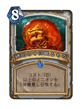 https://cdn.dekki.com/meta/games/hearthstone/card/ja-JP/free-from-amber.png