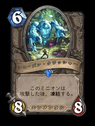 https://cdn.dekki.com/meta/games/hearthstone/card/ja-JP/frozen-crusher.png
