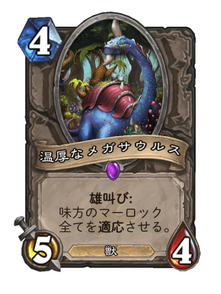 https://cdn.dekki.com/meta/games/hearthstone/card/ja-JP/gentle-megasaur.png