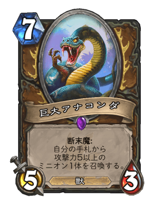 https://cdn.dekki.com/meta/games/hearthstone/card/ja-JP/giant-anaconda.png