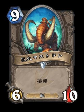 https://cdn.dekki.com/meta/games/hearthstone/card/ja-JP/giant-mastodon.png
