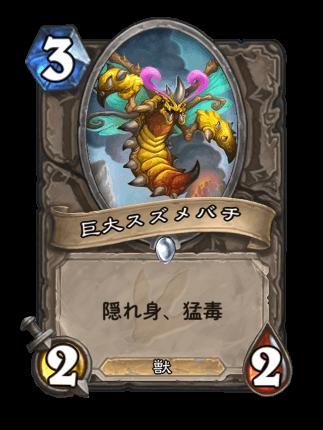 https://cdn.dekki.com/meta/games/hearthstone/card/ja-JP/giant-wasp.png