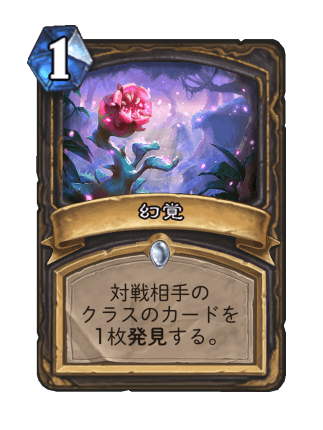 https://cdn.dekki.com/meta/games/hearthstone/card/ja-JP/hallucination.png
