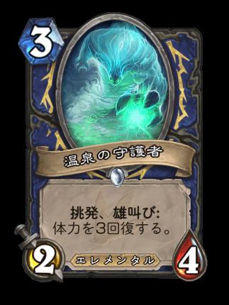 https://cdn.dekki.com/meta/games/hearthstone/card/ja-JP/hot-spring-guardian.png