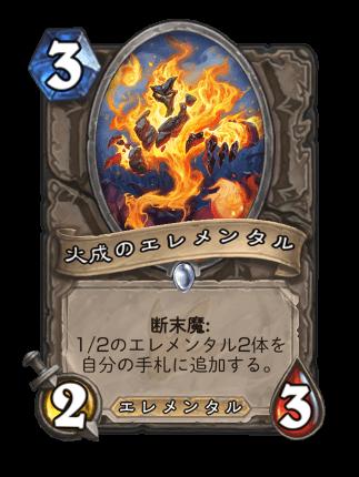 https://cdn.dekki.com/meta/games/hearthstone/card/ja-JP/igneous-elemental.png