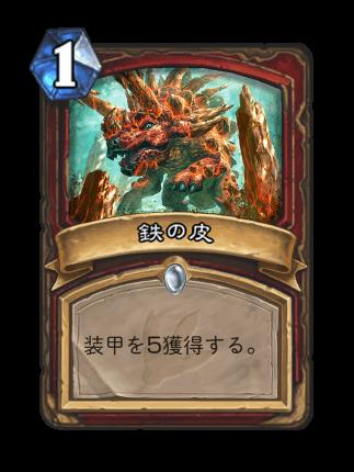 https://cdn.dekki.com/meta/games/hearthstone/card/ja-JP/iron-hide.png