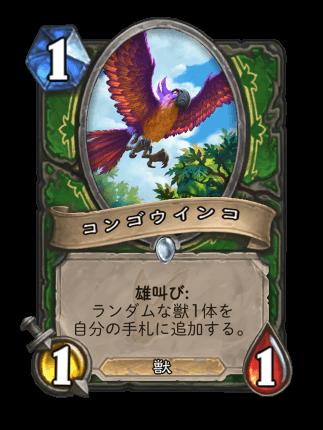 https://cdn.dekki.com/meta/games/hearthstone/card/ja-JP/jeweled-macaw.png
