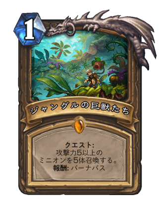 https://cdn.dekki.com/meta/games/hearthstone/card/ja-JP/jungle-giants.png