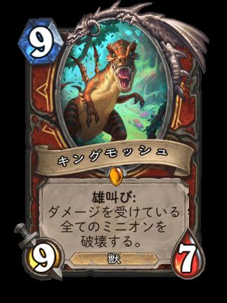 https://cdn.dekki.com/meta/games/hearthstone/card/ja-JP/king-mosh.png