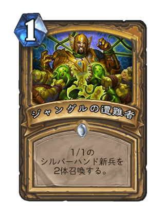 https://cdn.dekki.com/meta/games/hearthstone/card/ja-JP/lost-in-the-jungle.png