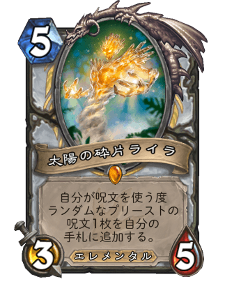 https://cdn.dekki.com/meta/games/hearthstone/card/ja-JP/lyra-the-sunshard.png