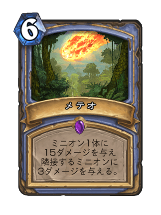 https://cdn.dekki.com/meta/games/hearthstone/card/ja-JP/meteor.png