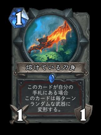 https://cdn.dekki.com/meta/games/hearthstone/card/ja-JP/molten-blade.png