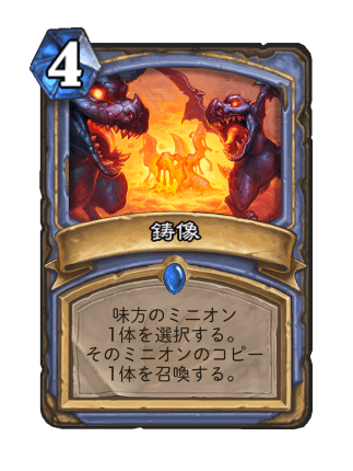 https://cdn.dekki.com/meta/games/hearthstone/card/ja-JP/molten-reflection.png