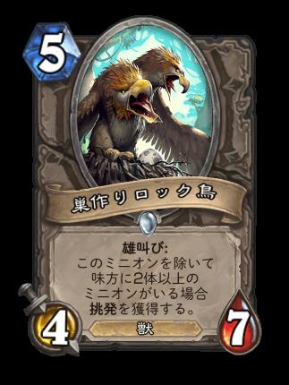 https://cdn.dekki.com/meta/games/hearthstone/card/ja-JP/nesting-roc.png