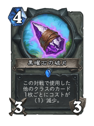 https://cdn.dekki.com/meta/games/hearthstone/card/ja-JP/obsidian-shard.png