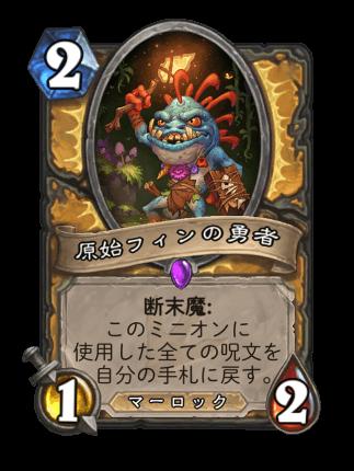 https://cdn.dekki.com/meta/games/hearthstone/card/ja-JP/primalfin-champion.png
