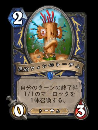 https://cdn.dekki.com/meta/games/hearthstone/card/ja-JP/primalfin-totem.png