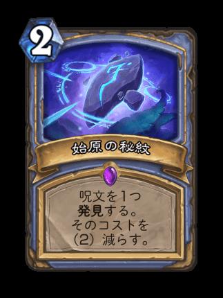 https://cdn.dekki.com/meta/games/hearthstone/card/ja-JP/primordial-glyph.png