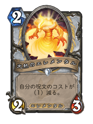 https://cdn.dekki.com/meta/games/hearthstone/card/ja-JP/radiant-elemental.png