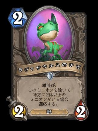 https://cdn.dekki.com/meta/games/hearthstone/card/ja-JP/ravasaur-runt.png