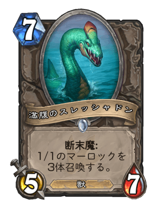https://cdn.dekki.com/meta/games/hearthstone/card/ja-JP/sated-threshadon.png
