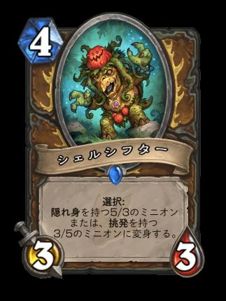 https://cdn.dekki.com/meta/games/hearthstone/card/ja-JP/shellshifter.png