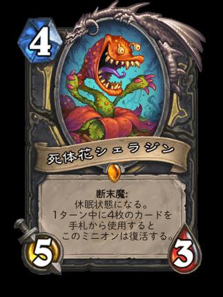 https://cdn.dekki.com/meta/games/hearthstone/card/ja-JP/sherazin-corpse-flower.png